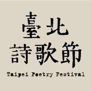 臺北詩歌節Taipei Poetry Festival