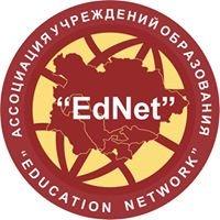 Ассоциация учреждений образования «Education Network»