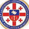 სახელმწიფო აუდიტის სამსახური/State Audit Office