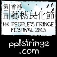 香港藝穗民化節2013 HK People's Fringe Festival 2013