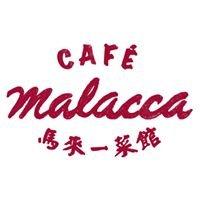 Cafe Malacca 馬來一菜館