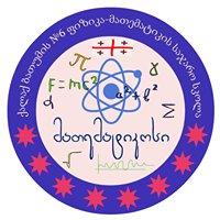 ბათუმის ფიზიკა-მათემატიკის საჯარო სკოლა