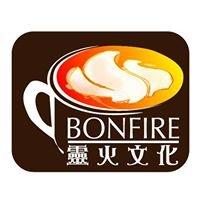 靈火咖啡園 Bonfire Cafe