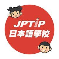 JPTIP日語