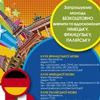 London Club Ivano-Frankivsk