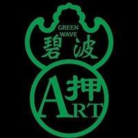 CCCD Artspace - 碧波押 Green Wave Art