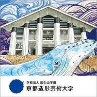 京都造形芸術大学(Kyoto University of Art and Design)
