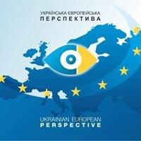 Українська Європейська Перспектива Ukrajinsko Evropská Perspektiva