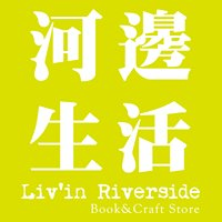 河邊生活 Liv'in Riverside台北