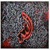 Islamic Abstract Calligraphy