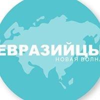Фонд Евразийцы - новая волна