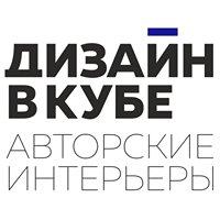 Дизайн в кубе design3.ru