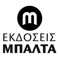 ΕΚΔΟΣΕΙΣ ΜΠΑΛΤΑ