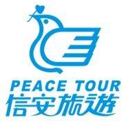 信安旅遊 Peace Tour