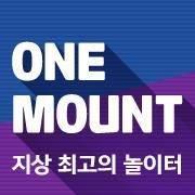 Onemount 원마운트