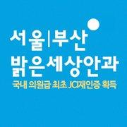 서울/부산 밝은세상안과 _공식페이스북