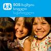 საქართველოს SOS ბავშვთა სოფელი / SOS Children's Villages Georgia