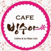 떡보의하루&cafe빙수야