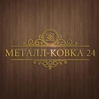 Металл-Ковка 24