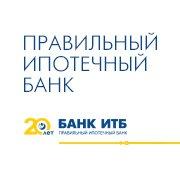 БАНК ИТБ - правильный ипотечный банк