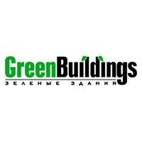 "Журнал ""Зеленые здания"" / Green buildings"