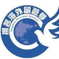 揚名海外遊留學中心 Yangmin Overseas Study Services