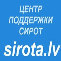Центр  Sirota.lv