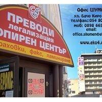 Еко - 4 Legal Translation Agency