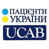 """БФ """"Дорадча рада спільнот з питань доступу до лікування в Україні"""" (ЮКАБ)"""