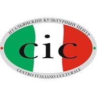 Centro italiano culturale - Итальянский культурный центр