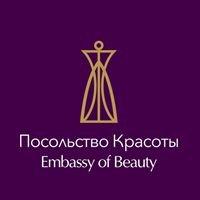 Посольство Красоты