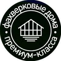 FreeDom haus - Фахверковые дома премиум-класса