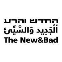 ألْجَدِيد وَالسَّيِّئ/ החדש והרע/ The New&Bad