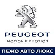 Пежо Авто Люкс (Peugeot)