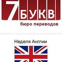 """Бюро переводов """"7 букв"""""""