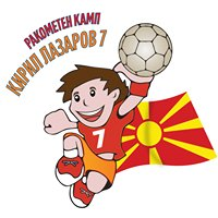 Handball Camp Kiril Lazarov 7