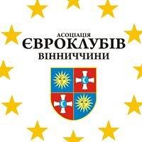 Асоціація Євроклубів Вінниччини