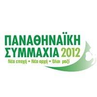 Παναθηναϊκή Συμμαχία - Paomprosta.gr