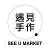 SeeU Market 遇見手作市集