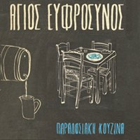 Agios Efrosinos Restaurant