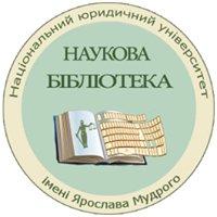 Наукова бібліотека НЮУ імені Ярослава Мудрого