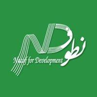 Natuf Organization for Environment & Community Development