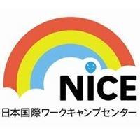 (特活) NICE(日本国際ワークキャンプセンター)
