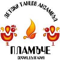 """Детски танцов ансамбъл """"Пламъче"""" - Children's dance ensemble """"Plamache"""""""