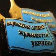Національна спілка журналістів України (НСЖУ)