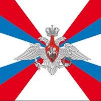 Министерство Обороны Российской Федерации
