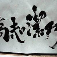 江別若手経営塾