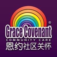 Grace Covenant Community Care恩约社区关怀