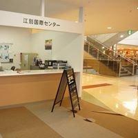 江別国際センター