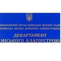 Департамент міського благоустрою Київської міської державної адміністрації